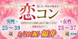 【福井のプチ街コン】街コンmap主催 2017年3月20日