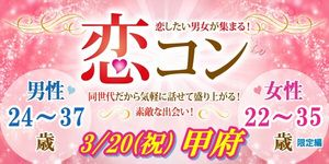 【甲府のプチ街コン】街コンmap主催 2017年3月20日