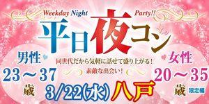 【八戸のプチ街コン】街コンmap主催 2017年3月22日
