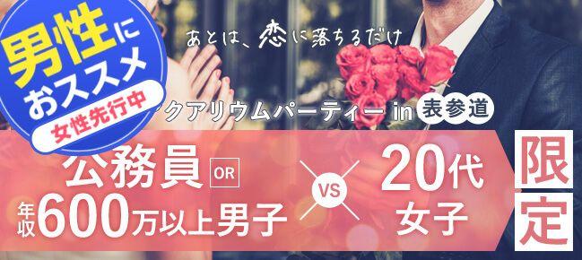 【東京都青山のプチ街コン】株式会社リネスト主催 2017年2月5日