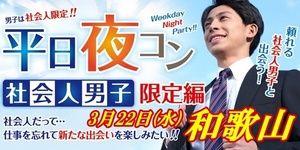 【和歌山のプチ街コン】街コンmap主催 2017年3月22日