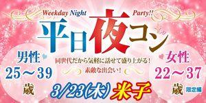 【米子のプチ街コン】街コンmap主催 2017年3月23日