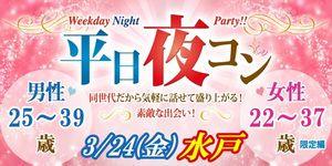 【水戸のプチ街コン】街コンmap主催 2017年3月24日