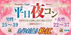 【松江のプチ街コン】街コンmap主催 2017年3月24日