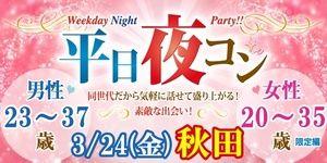 【秋田のプチ街コン】街コンmap主催 2017年3月24日