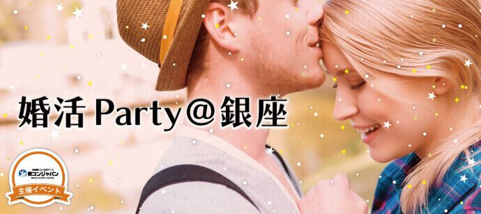 2/25(土)【25~35歳限定】オトナな出会い♪トキメキ婚活party@銀座