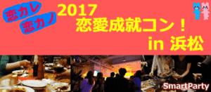 【浜松のプチ街コン】株式会社スマートプランニング主催 2017年1月20日