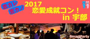 【山口県その他のプチ街コン】株式会社スマートプランニング主催 2017年1月21日