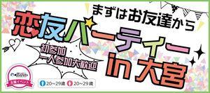 【大宮の恋活パーティー】街コンジャパン主催 2017年3月12日