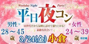 【北九州のプチ街コン】街コンmap主催 2017年3月24日
