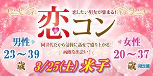 【米子のプチ街コン】街コンmap主催 2017年3月25日