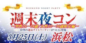 【浜松のプチ街コン】街コンmap主催 2017年3月25日