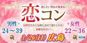 【広島駅周辺のプチ街コン】街コンmap主催 2017年3月26日
