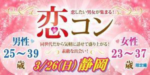 【静岡のプチ街コン】街コンmap主催 2017年3月26日