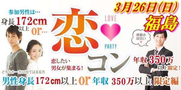 【福島県その他のプチ街コン】街コンmap主催 2017年3月26日