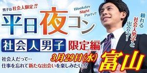 【富山のプチ街コン】街コンmap主催 2017年3月29日