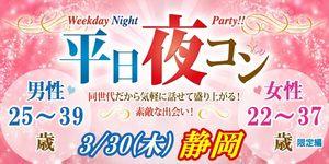 【静岡のプチ街コン】街コンmap主催 2017年3月30日