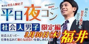 【福井のプチ街コン】街コンmap主催 2017年3月30日
