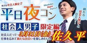 【長野県その他のプチ街コン】街コンmap主催 2017年3月31日