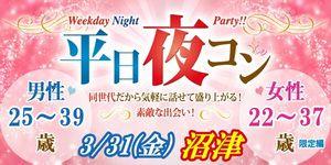 【沼津のプチ街コン】街コンmap主催 2017年3月31日