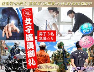 【銀座の婚活パーティー・お見合いパーティー】東京夢企画主催 2017年3月30日