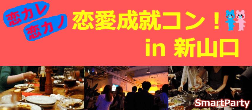 【山口県山口のプチ街コン】スマートパーティー主催 2017年1月27日