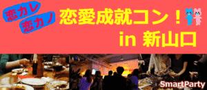 【山口のプチ街コン】株式会社スマートプランニング主催 2017年1月27日