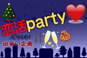 【青山の恋活パーティー】株式会社しごとウェブ主催 2017年1月23日