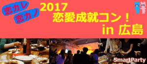 【広島市内その他のプチ街コン】株式会社スマートプランニング主催 2017年1月29日
