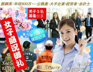 【銀座の婚活パーティー・お見合いパーティー】東京夢企画主催 2017年3月25日