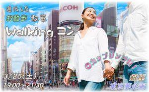 【銀座のプチ街コン】東京夢企画主催 2017年3月25日