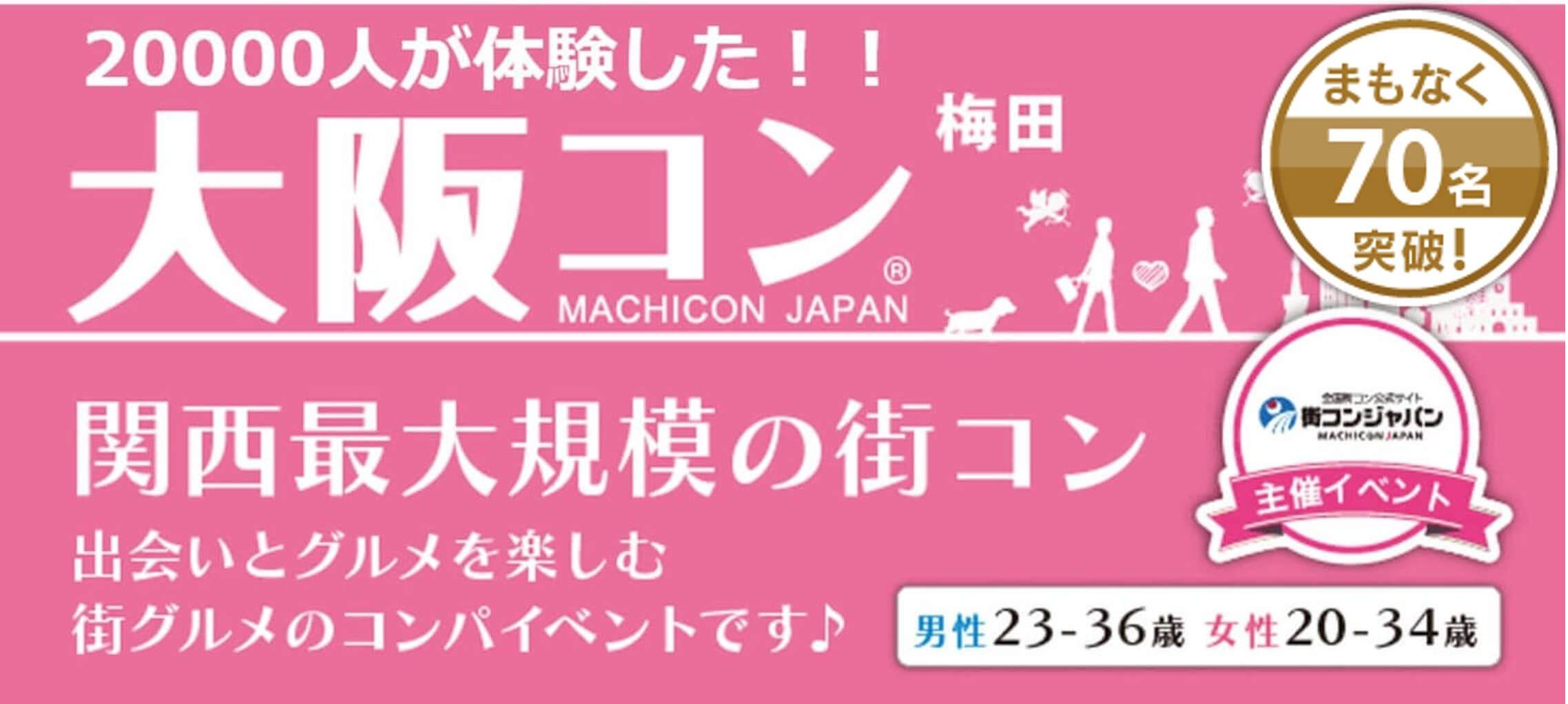 【梅田の街コン】街コンジャパン主催 2017年2月19日