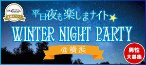 【横浜駅周辺の恋活パーティー】街コンジャパン主催 2017年2月20日