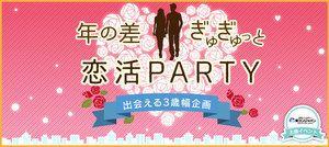 【札幌市内その他の恋活パーティー】街コンジャパン主催 2017年2月3日