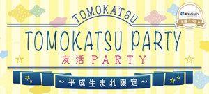 【札幌市内その他の恋活パーティー】街コンジャパン主催 2017年2月4日