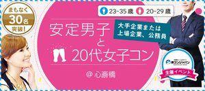 【心斎橋のプチ街コン】街コンジャパン主催 2017年2月24日