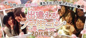 【三宮・元町のプチ街コン】街コンの王様主催 2017年3月25日