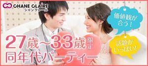 【有楽町の婚活パーティー・お見合いパーティー】シャンクレール主催 2017年3月8日
