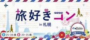 【札幌市内その他の恋活パーティー】街コンジャパン主催 2017年2月26日