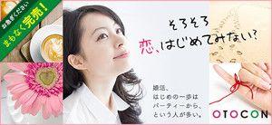 【天神の婚活パーティー・お見合いパーティー】OTOCON(おとコン)主催 2017年3月26日