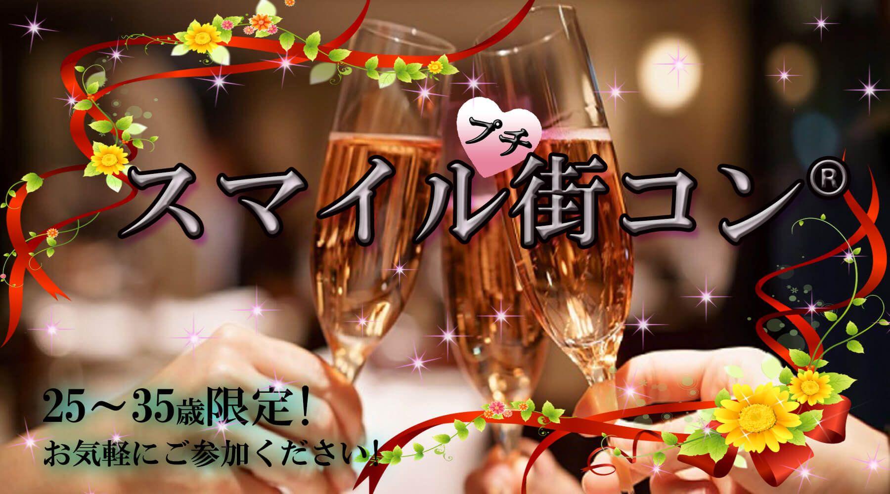 (3/11)25-35歳限定!同年代プチ街コン(R)in富山