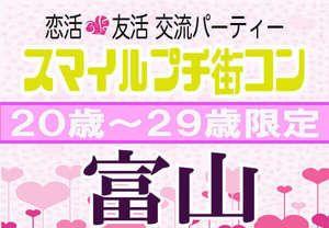 【富山のプチ街コン】イベントシェア株式会社主催 2017年3月19日