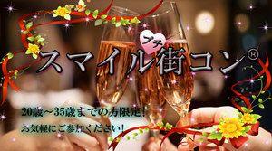 【富山のプチ街コン】イベントシェア株式会社主催 2017年3月20日