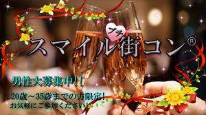 【富山のプチ街コン】イベントシェア株式会社主催 2017年3月24日