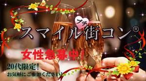 【福井のプチ街コン】イベントシェア株式会社主催 2017年3月4日