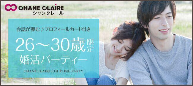 【3月25日(土)新宿1】26歳~30歳限定★婚活パーティー