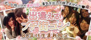 【浜松のプチ街コン】街コンの王様主催 2017年3月25日