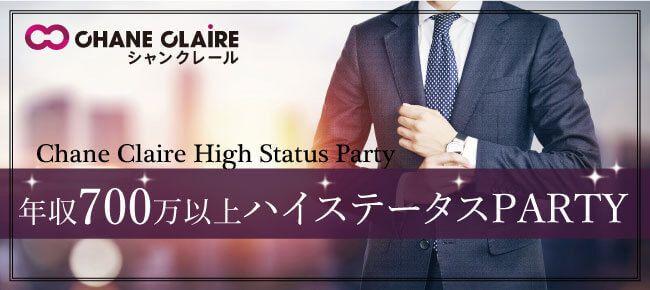 【3月25日(土)新宿2】男性年収700万以上ハイステータスパーティー