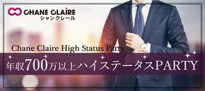 【新宿の婚活パーティー・お見合いパーティー】シャンクレール主催 2017年3月25日