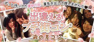 【福岡市内その他のプチ街コン】街コンの王様主催 2017年3月5日